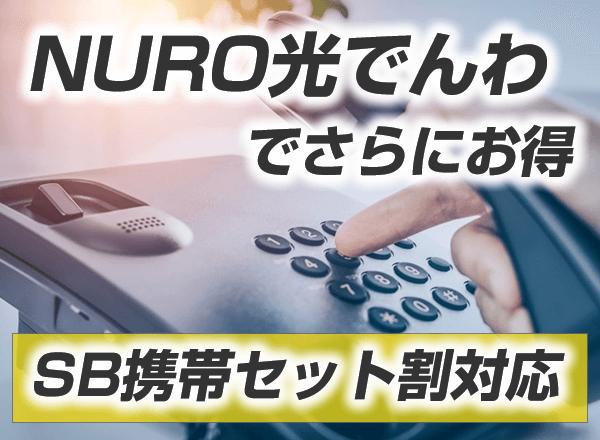 NURO光電話でさらにお得