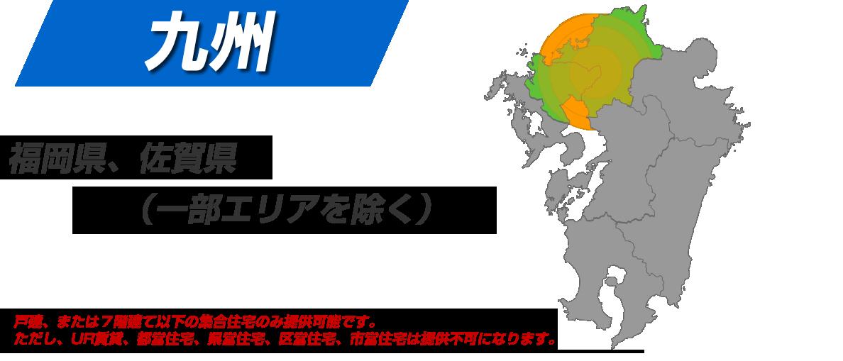 エナジー光 九州エリア