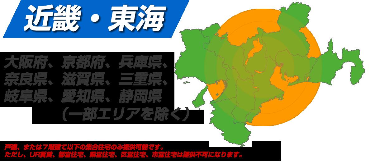 エナジー光 近畿・東海エリア